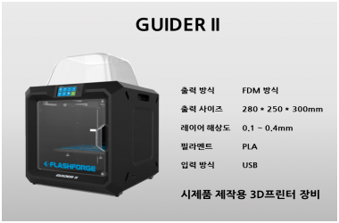 Guider2